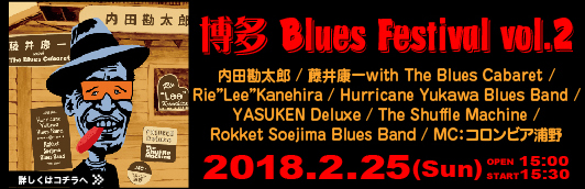 HAKATA Blues Festival Vol2