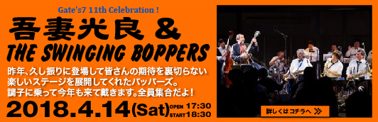 吾妻光良 & Swinging Boppers