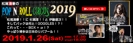 尾清憲のPOP\'N ROLL SIRCUS 2019